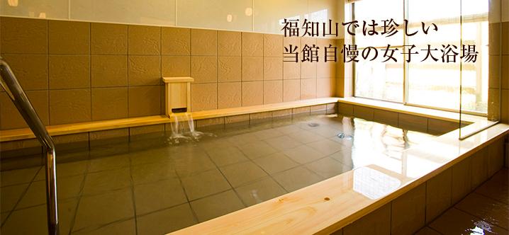 福知山では珍しい当館自慢の女子大浴場